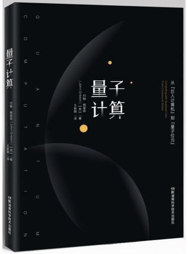 """量子计算——从""""巨人计算机""""到""""量子位元"""""""