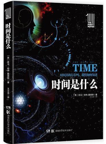 第一推动丛书 插图本:时间是什么