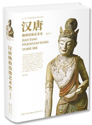 汉唐佛教造像艺术史