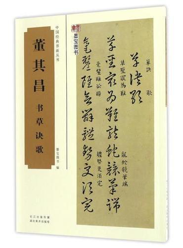 中国经典书画丛书董其昌书草诀歌