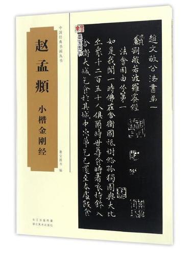 中国经典书画丛书赵孟頫小楷金刚经