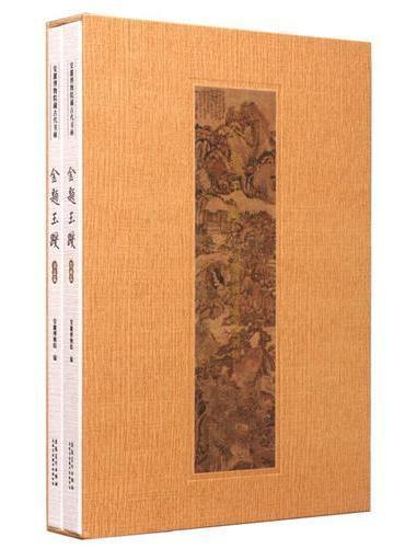 《金题玉躞—安徽博物院藏古代书画》
