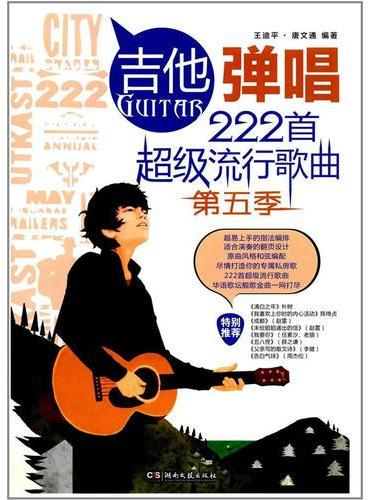 吉他弹唱222首超级流行歌曲(第五季)