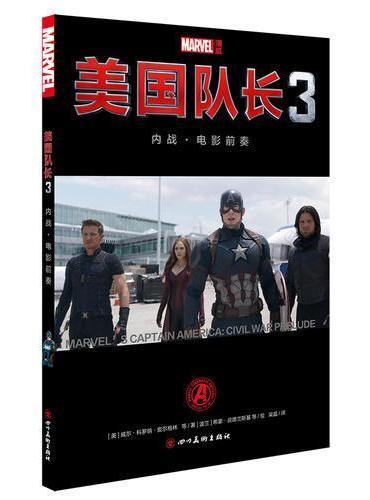 美国队长3:内战·电影前奏 美队、冬兵、铁人、蜘蛛侠、黑豹等漫威英雄齐集