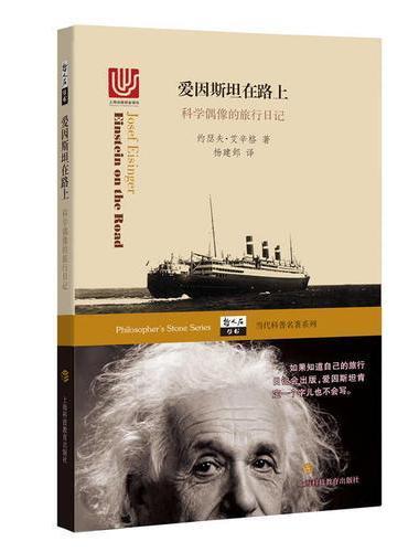 爱因斯坦在路上--科学偶像的旅行日记