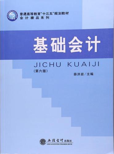 基础会计(第六版)(薛洪岩)