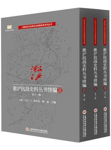 淞沪抗战史料丛书续编II. 第十一辑(3册)