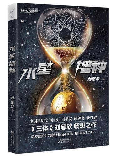 水星播种(中国科幻文学巨头刘慈欣领衔之作 )