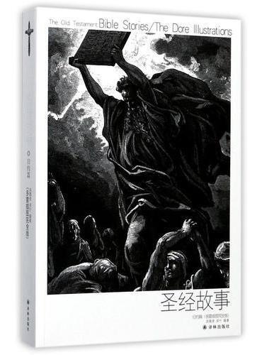 圣经故事/旧约篇(多雷插图完全版)