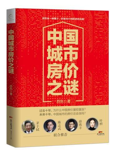 中国城市房价之谜