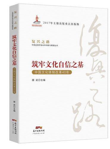 筑牢文化自信之基—中国文化体制改革40年(复兴之路:中国改革开放40年回顾与展望丛书)