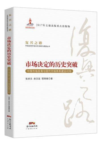 市场决定的历史突破—中国市场发育与现代市场体系建设40年(复兴之路:中国改革开放40年回顾与展望丛书)