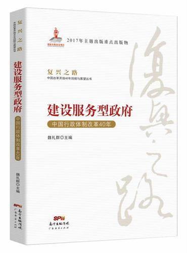 建设服务型政府—中国行政体制改革40年(复兴之路:中国改革开放40年回顾与展望丛书)