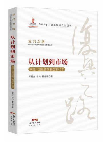 从计划到市场—中国计划投资体制改革40年(复兴之路:中国改革开放40年回顾与展望丛书)