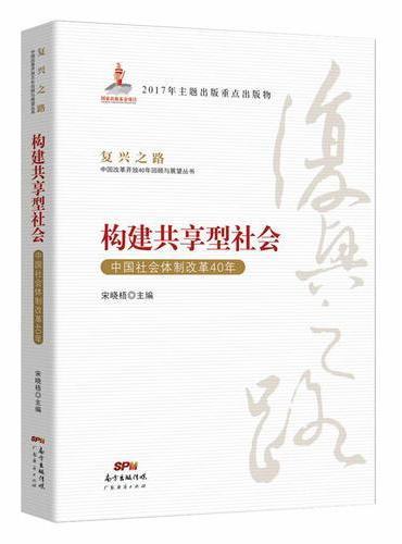 构建共享型社会—中国社会体制改革40年(复兴之路:中国改革开放40年回顾与展望丛书)