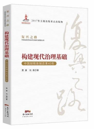 构建现代治理基础—中国财税体制改革40年(复兴之路:中国改革开放40年回顾与展望丛书)