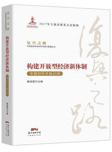 构建开放型经济新体制—中国对外开放40年(复兴之路:中国改革开放40年回顾与展望丛书)