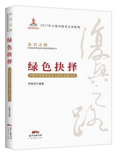绿色抉择—中国环保体制改革与绿色发展40年(复兴之路:中国改革开放40年回顾与展望丛书)