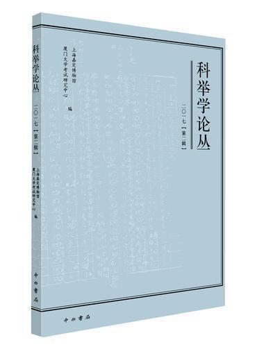科举学论丛(2017第2辑)