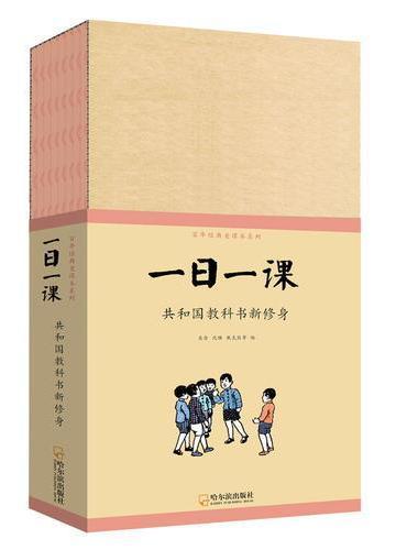 印刻·一日一课:共和国教科书新修身(全8册)