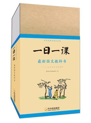 印刻·一日一课:最新国文教科书初小部分(全10册)