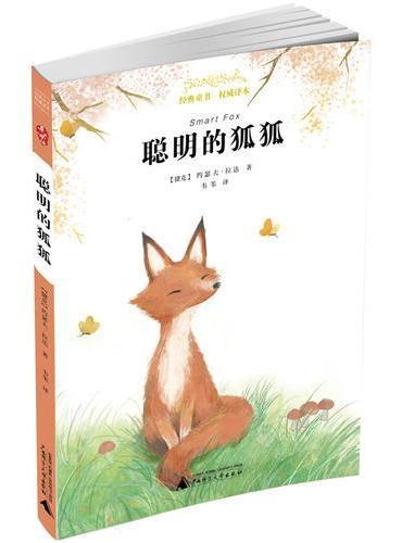 亲近母语 经典童书 权威译本  聪明的狐狐