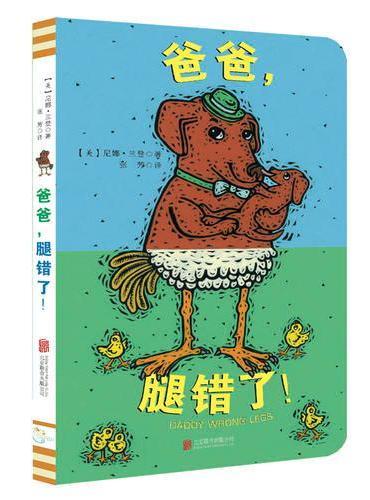 宝宝的第一本书:爸爸,腿错了