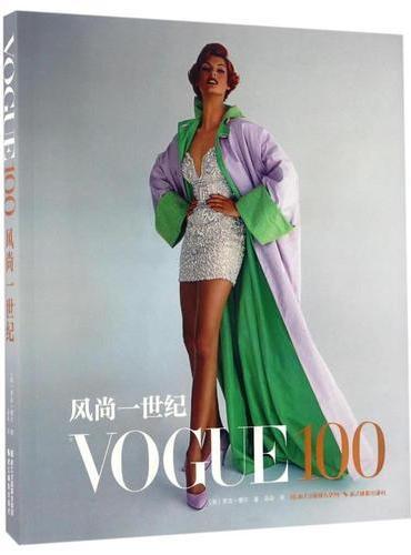 Vogue 100:风尚一世纪
