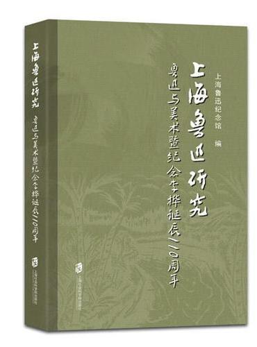 上海鲁迅研究:鲁迅与美术暨纪念李桦诞辰110周年