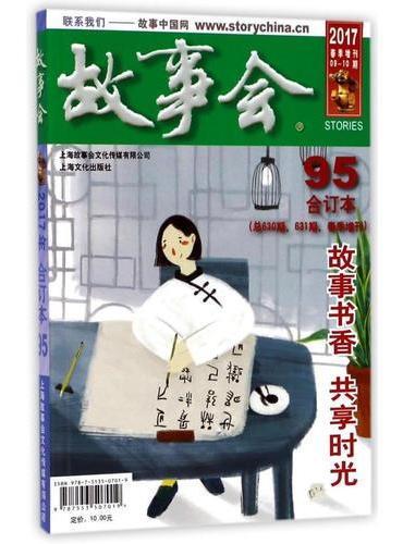 2017《故事会合订本》.95