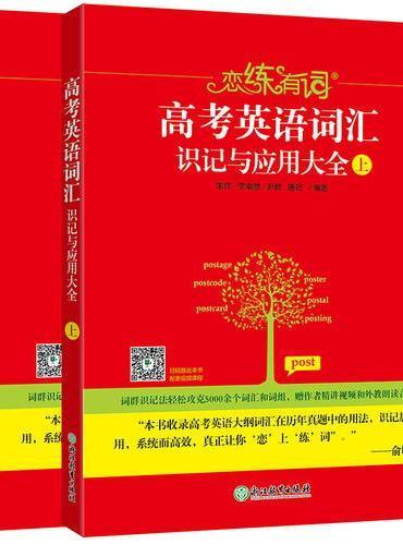新东方 恋练有词:高考英语词汇识记与应用大全(上、下)