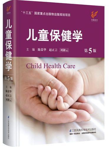 儿童保健学(第5版)