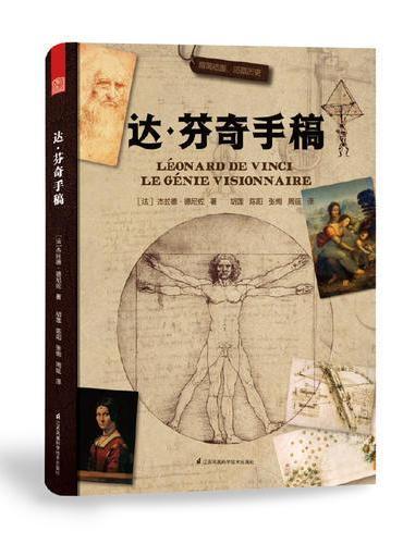 达·芬奇手稿(拉鲁斯引进经典版本,领略达·芬奇非凡魅力)