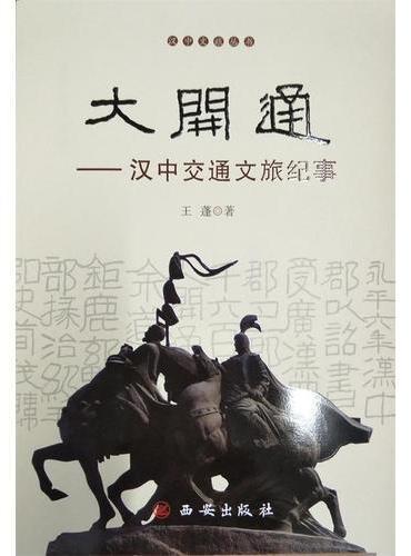 大开通:汉中交通文旅纪事