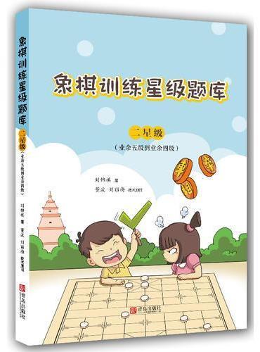 象棋训练星级题库·二星级(业余五级到业余四级)
