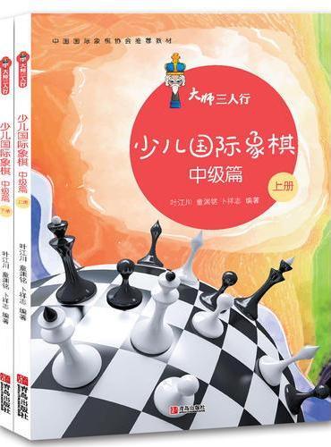 大师三人行:少儿国际象棋中级篇(上下册)
