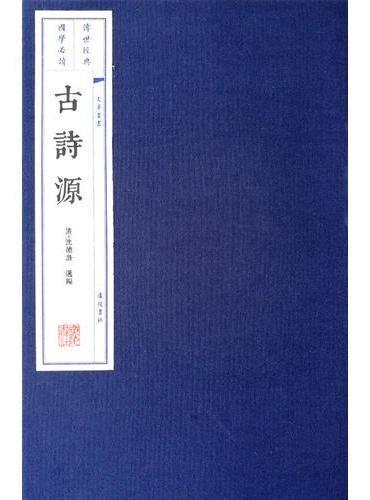古诗源(宣纸线装 一函三册 文华丛书系列)