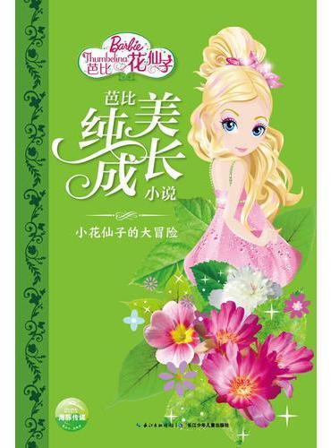 芭比纯美成长小说·小花仙子的大冒险