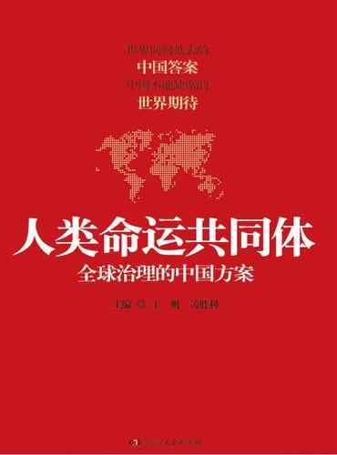 人类命运共同体——全球治理的中国方案