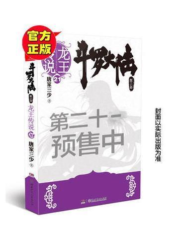 斗罗大陆3龙王传说21 唐家三少