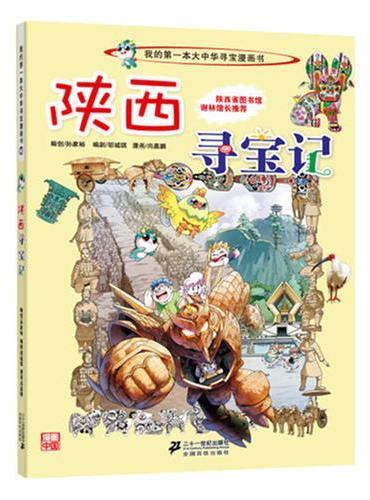 大中华寻宝系列10 陕西寻宝记 我的第一本科学漫画书