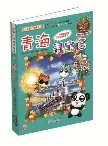 大中华寻宝系列21 青海寻宝记 我的第一本科学漫画书