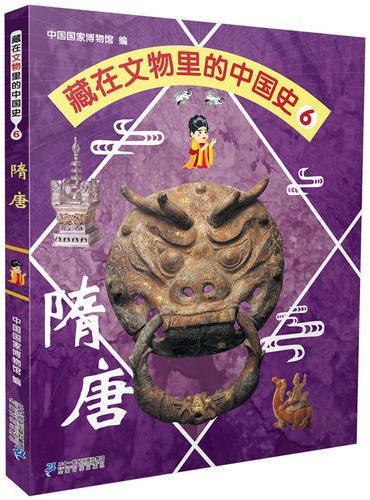 藏在文物里的中国史6 隋唐