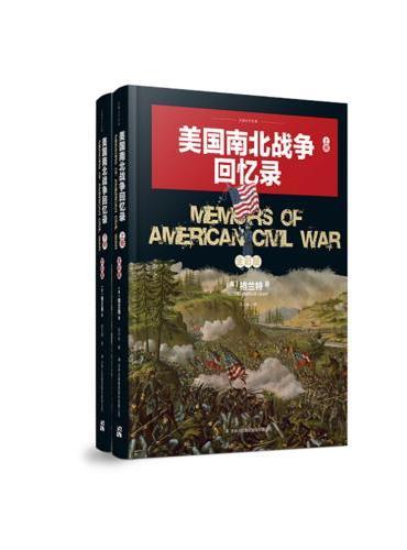 美国南北战争回忆录(全两册)