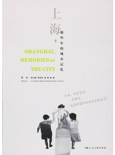 上海,那些年的城市记忆