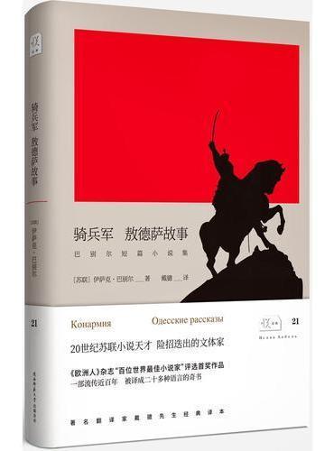 悦经典21:骑兵军 敖德萨故事——巴别尔短篇小说集
