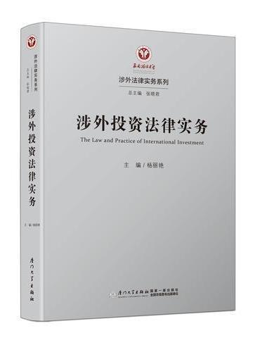 涉外投资法律实务/涉外法律实务系列