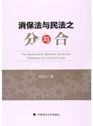 消保法与民法之分与合