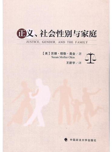 正义、社会性别与家庭