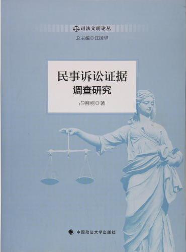民事诉讼证据调查研究